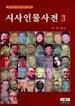 시사인물사전3 초판(2000년)