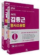 ACL 김중근 형사소송법 세트(전2권)