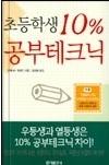 초등학생 10% 공부테크닉 - 초등학생을 위한 기적의 학습법을 소개한 책 (양장본) 초판1쇄