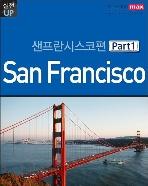 [스피킹맥스] 샌프란시스코편 San Francisco 세트 (Part 1~2권 (전2권)) (실전 UP)