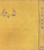 현이의 연극 (양장) 초판 / 세로쓰기 / 앞속지에 날짜,편지글 있습니다 / 케이스 없음 / 중상급 수준