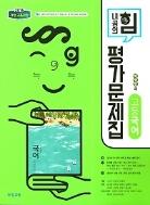 내공의힘 평가문제집 고등국어 (비상교육 / 박영민 / 2018년용) 2015 개정 교육과정