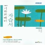 좋은책신사고 고등학교 고등 기하와 벡터 자습서 (2017년/ 황선욱) - 고등 2학년