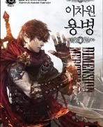 이차원 용병. 1-30권 전30권