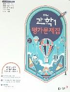 동아출판 중학교 과학 1 교과서 평가문제집 김호련외 2015개정 2020