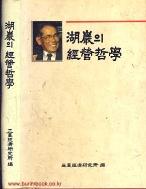 1989년 초판 호암의 경영철학 (805-1)