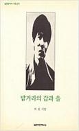 밤거리의 갑과 을  : 박철 시집 (실천문학의 시집 89) (1993 초판)