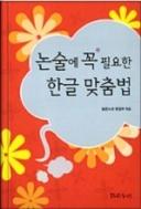 논술에 꼭 필요한 한글 맞춤법 - 이 책은 학생들이 쉽고 편하게 읽을 수 있다 1판1쇄발행