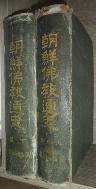 조선불교통사 이능화 신문관 1918 초판 [朝鮮佛敎通史] (李能和)(新文館)3卷 2冊 /사진의 제품     ☞ 서고위치:XXX