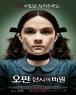 오펀 : 천사의 비밀 (1disc)(2010)