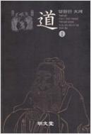 도 1,2,3 - 영원한 대하 (전5권중 제4,5권 결권)