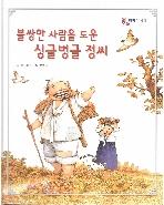 불쌍한 사람을 도운 싱글벙글 정씨 (호야ㆍ토야의 옛날 이야기, 44) (ISBN : 9788921413260)