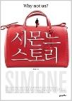 시몬느 스토리 - 세계 명품백을 만드는 한국 기업, 시몬느! (1판3쇄)