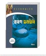 경제학 길라잡이 ver.2011