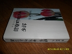 건강호흡법과 좌선/1984년초판본/실사진첨부 /159