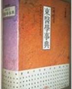 재편집 동의학사전 (까치동양학 7) (1990 초판)