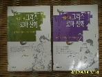 웅진닷컴 -2권/ 이윤기의 그리스 로마 신화 1. 2 / 이윤기 지음 -아래참조