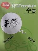 뇌새김 워드 Premium 수능 (참고서 05) #