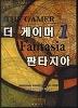 더 게이머 판타지아 1-14 완결