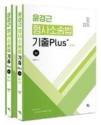 2020 윤경근 형사소송법 기출 Plus Ver 0.6 - 전2권