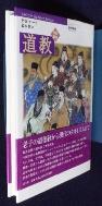シリ-ズ世界の宗敎 道敎 改訂新版 [상현서림]  /사진의 제품     ☞ 서고위치:GV 4 * [구매하시면 품절로 표기됩니다]