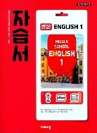 비상교육 완자 자습서 중등 영어1 (김진완) / MIDDLE SCHOOL ENGLISH 1  (2015 개정 교육과정)