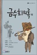 금수회의록 외 (삼성 주니어 필독선-한국문학 25)