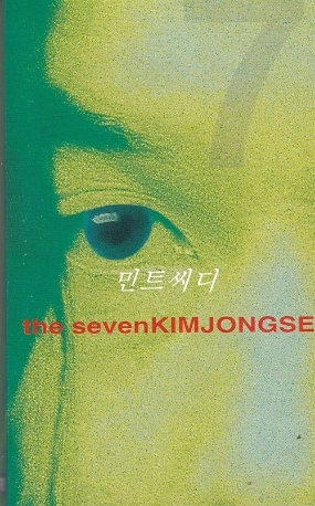 [카세트 테이프] 김종서 7집 - The Seven Kimjongseo