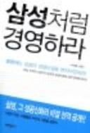삼성처럼 경영하라 - 삼성의 성공비결을 명쾌하게 분석한 책 (초판5쇄)