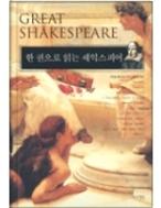 한 권으로 읽는 셰익스피어 - 독일 최고의 신화 작가 미하엘 퀼마이어가  생생한 감동으로 되살려낸 셰익스피어 11편의 드라마 초판2쇄
