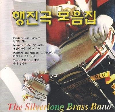 행진곡 모음집 -실버롱 브라스 밴드