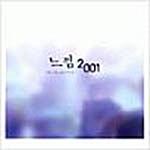 VA - 느낌 2001 (2CD) [하드커버+64p 가사집 포함] 새것같은 개봉