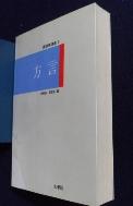 방언(국어학강좌 6)  /소장처 스템프 有 /사진의 제품  ☞ 서고위치:GP 3 * [구매하시면 품절로 표기됩니다]