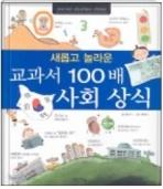 교과서 100배 사회상식 - 새롭고 놀라운 1판3쇄발행