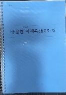 2014 송윤현 사례특강 GS-3
