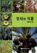 성서의 식물