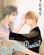 쉘위 댄스 1-2완결