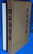 간석자성집 (澗石自省集) / 사진의 제품  / 상현서림 / :☞ 서고위치:RR 3 * [구매하시면 품절로 표기됩니다]