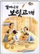 할머니의 보릿고개 - 초등학생을 위한 옛날 할머니들의 보릿고개 이야기를 엮은 책.  초판6쇄