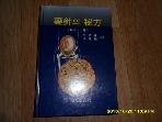 약침의 비방(상권) /1992년초판본/실사진첨부/100
