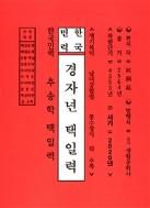 한국민력 경자년 택일력 2020년 (신25-1)