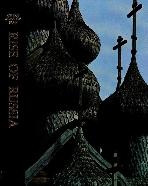 러시아 - 라이프 인간세계사 (1991년 12판5쇄)