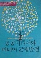 공공미디어와 미디어 균형발전 - 미디어 생태계 민주화를 위한 2012 정책보고서 2