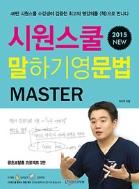 말하기 영문법 Master(2016) ///BB1-5