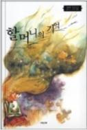 할머니의 기억 - 2000년 크로노스 상 청소년 문학 부문 수상작  초판발행