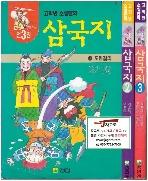 고학년 소설만화 삼국지 세트 (전3권) (나관중 저 / 송명호 역, 1997년)