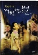 개밥바라기별 - 사람은 누구나 오늘을 사는 거야 한국 문학을 대표하는 작가 황석영의 자전적 성장소설(양장본) 1판21쇄