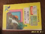한국전화번호부 / 1993 자가운전정보지 길  -아래참조