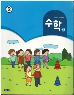 초등학교 1~2학년군 수학 가 (특수교육) (교과서)