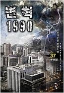 변혁 1990 1-37 완결